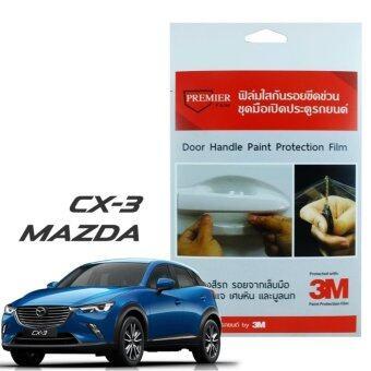 MAZDA CX3 (4 ชิ้น/ชุด)ฟิล์มใสกันรอยเบ้ามือจับประตู 3M Premier Film