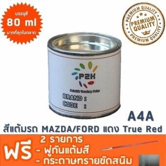 สีแต้มรถ MAZDA/FORD A4A แดง True Red ยี่ห้อ P2K