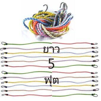 MHJ สายรัดของยางยืด สายรัดมอเตอร์ไซด์ ยาว 5 ฟุต (12 เส้น) คละสี