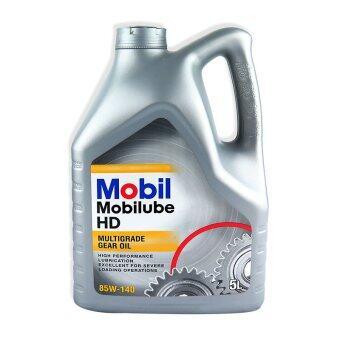 MOBIL น้ำมันเกียร์ Mobilube HD 85W-140 5 ลิตร