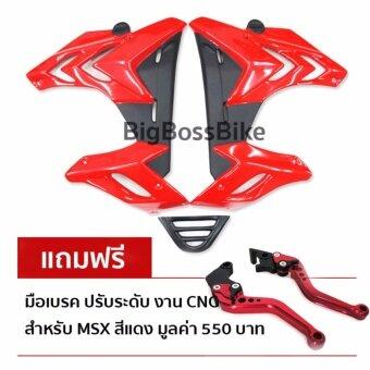 กาบข้าง+อกไก่ สำหรับ MSX เก่า (ทรง S1000) งาน ABS (ไม่สามารถใช้ร่วมกับ MSX-SF) สีแดง ฟรี มือเบรค ปรับระดับ งาน CNC สำหรับ MSX สีแดง มูลค่า 550 บาท
