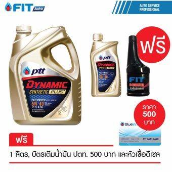 น้ำมันหล่อลื่น PTT DYNAMIC SYNTHETIC PLUS 5W-40 (6ลิตร) ฟรี 1 ลิตร แถมฟรีบัตรเติมน้ำมัน ปตท. 500 บาท และ หัวเชื้อดีเซล 1 ขวด