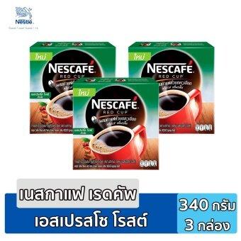 Nescafe Red Cup Espresso Roast เนสกาแฟ เรดคัพเอสเปรสโซ 340 กรัม (3 กล่อง)