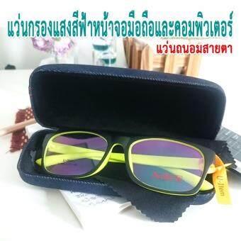 แว่นกรองแสงสีฟ้า ODS8036-YELLOW