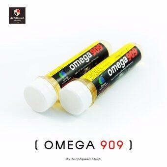 Omega909 หัวเชื้อน้ำมันเครื่องโอเมก้า 2 หลอด
