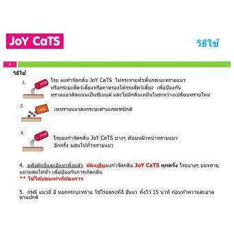 จอยแคท ผงกำจัดกลิ่นฉี่ อึ แมว ดับกลิ่นยูเรีย ต้นเหตุของกลิ่นกวนใจ Pack2 (image 1)