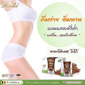 พาดาโซ่ โกโก้ Padaso's Cocoa