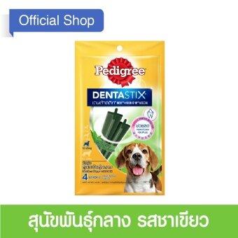 รีวิว PEDIGREE® Dog Snack Denta Stix Green Tea Medium เพดดิกรี®ขนมสุนัข เดนต้าสติก รสชาเขียว สุนัขพันธุ์กลาง 98กรัม 1 ถุง