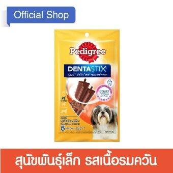 PEDIGREE® Dog Snack Denta Stix Smoky Beef Small เพดดิกรี®ขนมสุนัข เดนต้าสติก รสเนื้อรมควัน สุนัขพันธุ์เล็ก 75กรัม 1 ถุง