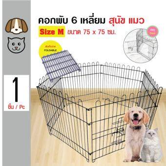Pet Cage คอกพับ 6 เหลี่ยม พกพาง่าย เปิดประตูได้ สำหรับสุนัขและแมว Size M ขนาด 75x75 ซม.
