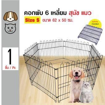 Pet Cage คอกพับ 6 เหลี่ยม ชนิดพับได้ แบบพกพา สำหรับสุนัขและแมว Size S ขนาด 62x50 ซม.