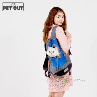 Pet Out กระเป๋าเป้สะพายหน้าหลังสำหรับใส่แมว