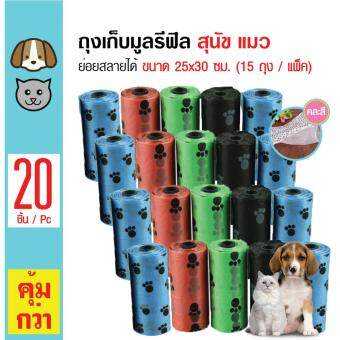 Pet Scoop Bag ถุงเก็บมูลรีฟิล ย่อยสลายได้ สำหรับสุนัขและแมว ขนาด 25x30 ซม. (15 ถุง / แพ็ค) x 20 แพ็ค