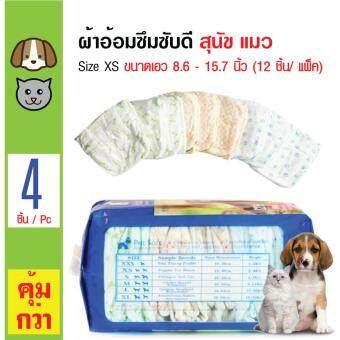 Pet Soft ผ้าอ้อมสุนัข ฝึกขับถ่าย Size XS สำหรับสุนัขน้ำหนัก 2-4 กิโลกรัม รอบเอว 22-40 ซม. (12 ชิ้น/แพ็ค) x 4 แพ็ค