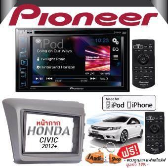 PIONEER วิทยุติดรถยนต์  จอติดรถยนต์  เครื่องเล่นติดรถยนต์  เครื่องเสียงติดรถยนต์  จอ2ดิน  จอ2DIN  วิทยุ2DIN  เครื่องเสียงรถยนต์ แบบ2DIN พร้อมหน้ากาก ฮอนด้า ซิวิค เอฟบี CIVIC (FB) ปี 2012+