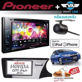 PIONEER วิทยุติดรถยนต์  จอติดรถยนต์  เครื่องเล่นติดรถยนต์ เครื่องเสียงติดรถยนต์ แบบ 2 DIN AVH-195DVD พร้อมหน้ากาก CITY 2014+(ดำเงา) + กล้องมองหลัง SMART CAM-002