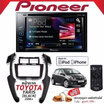 PIONEER วิทยุติดรถยนต์จอติดรถยนต์เครื่องเล่นติดรถยนต์เครื่องเสียงติดรถยนต์ แบบ 2 DIN AVH-195DVD พร้อมหน้ากาก YARIS 06-12 (ดำ)