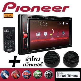 PIONEER วิทยุติดรถยนต์ จอติดรถยนต์ เครื่องเล่นติดรถยนต์ เครื่องเสียงติดรถยนต์ จอ2DIN AVH-105DVD รุ่นใหม่ ปี2018 + ลำโพงทวิตเตอร์ ลำโพงเสียงแหลม