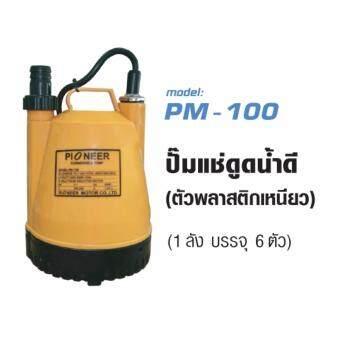 PIONEER ปั๊มแช่ดูดน้ำดี (ตัวพลาสติกเหนียว) รุ่น PM-100