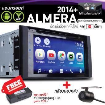 PLATINUM วิทยุติดรถยนต์จอติดรถยนต์เครื่องเล่นติดรถยนต์เครื่องเสียงติดรถยนต์ ระบบแอนดรอยด์พร้อมหน้ากาก ALMERA 2014+ (ปลั๊กตรงรุ่นไม่ต้องตัดต่อสายไฟ) + กล้องมองหลัง