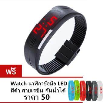 ราคา Poca Watch นาฬิกาข้อมือ LED สีดำ สายเรซิ่น กันน้ำได้ ซื้อ 1 แถม 1