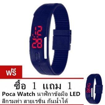 Poca Watch นาฬิกาข้อมือ LED สีกรมท่า สายเรซิ่น ซื้อ 1 แถม 1