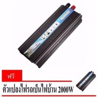 Power Inverter หม้อแปลงไฟฟ้า 12v เป็น 220v (สีดำ) แถมฟรี PowerInverter หม้อแปลงไฟฟ้า 12v เป็น 220v จำนวน 1 เครื่อง มูลค่า 3000บาท