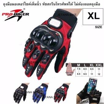 PRO BIKER ถุงมือมอเตอร์ไซค์ ถุงมือถุงมือเต็มนิ้ว ทัชสกรีนมือถือได้ MCS-01C สีแดง