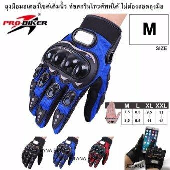 PRO BIKER ถุงมือมอเตอร์ไซค์ ถุงมือถุงมือเต็มนิ้ว ทัชสกรีนมือถือได้ MCS-01C สีน้ำเงิน