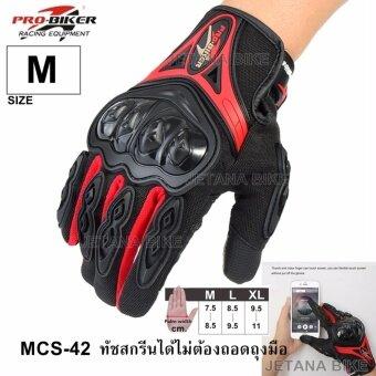 PRO-BIKER ถุงมือมอเตอร์ไซค์ ถุงมือถุงมือเต็มนิ้ว ทัชสกรีนมือถือได้ MCS-42 สีแดง