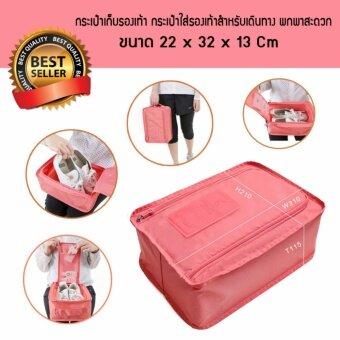 กระเป๋าใส่รองเท้า กระเป๋าจัดระเบียบ กระเป๋ารองเท้า สำหรับเดินทาง พกพาสะดวก (สีชมพู)
