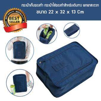 กระเป๋าใส่รองเท้า กระเป๋าจัดระเบียบ กระเป๋ารองเท้า สำหรับเดินทาง พกพาสะดวก (สีน้ำเงิน)