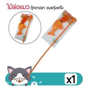 ของเล่นแมว ไม้ล่อแมว ตุ๊กตาปลาสีส้ม มีขนนก สร้างความสนุกสนาน