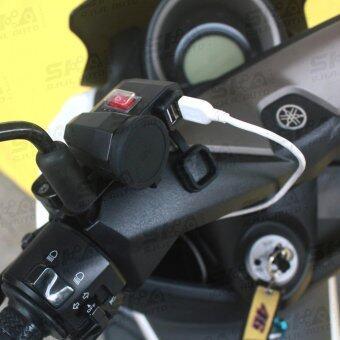 ที่ชาร์ตมือถือUSB + ที่จุดบุหรี่ :: สำหรับรถมอเตอร์ไซค์ ใช้ยึดกับหูกระจก มีซีลกันน้ำ สวิตซ์เปิดปิด เปลี่ยนฟิวได้