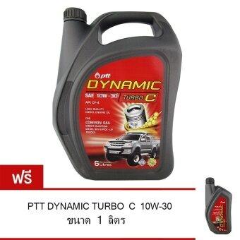 โปรโมชั่นพิเศษ PTT น้ำมันเครื่อง DYNAMIC TURBO C 10W-30 6 ลิตร ฟรี 1 ลิตร