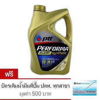 โปรโมชั่นพิเศษ PTT น้ำมันเครื่อง Performa Super Synthetic 0W-30 API SN/GF-5 4 ลิตรฟรีบัตรเติมน้ำมัน 500 บาท