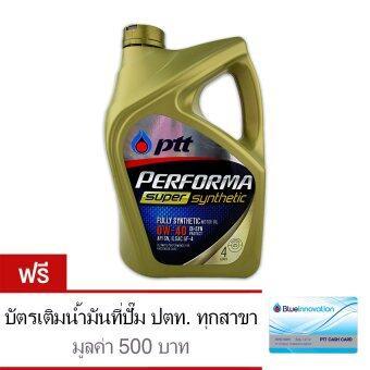 PTT น้ำมันเครื่อง Performa Super Synthetic 0W-40 4 ลิตร ฟรีบัตรเติมน้ำมัน 500 บาท