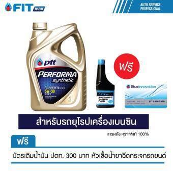 น้ำมันหล่อลื่น PTT PERFORMA SYNTHETIC 5W-30 (4 ลิตร) ฟรีบัตรน้ำมัน ปตท. 300 บาท และหัวเชื้อน้ำยาฉีดกระจก FIT Auto 1 ขวด