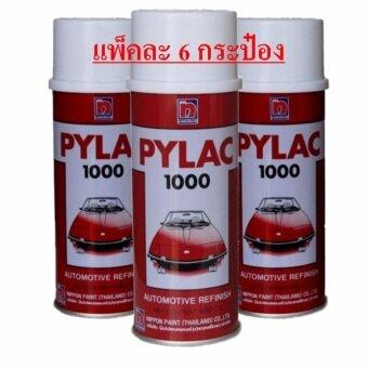 Pylac สีสเปรย์ไพแลค เบอร์ YM-01 สีแดงเข้มเมท จำนวน 6 กระป๋อง