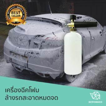 ปืนฉีดโฟมล้างรถ หัวฉีดน้ำล้างรถ อเนกประสงค์ ใช้กับเครื่องฉีคน้ำแรงดัน พรอ้มหัวต่อ Quick Connector 1/4 - Car Wash GunSnow Foam Lance