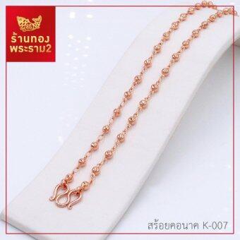Rama2 Gold รุ่น K007 - สร้อยคอนาก ลายเม็ดประคำคั่น ขนาด 1 บาท ความยาว 24 นิ้ว