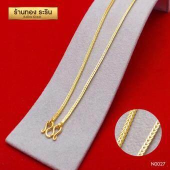 RarinGold รุ่น N0027_22 - สร้อยคอทองคำ ลายสี่เสา ขนาด 2 สลึงความยาว 22 นิ้ว