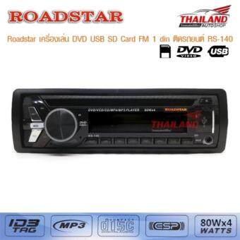 Roadstar เครื่องเล่น DVD USB SD Card FM 1 din ติดรถยนต์ RS-140