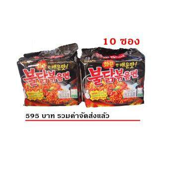 Samyang Hot chicken Ramen มาม่าเกาหลีแบบแห้งรสไก่สูตรเผ็ด 140g แพค 10 ซอง