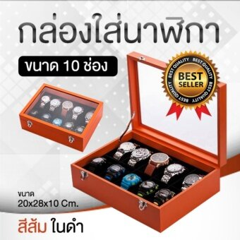 Shopping Center กล่องใส่นาฬิกา 10 ช่อง สีส้ม-ดำ (Orange-ฺBlack)