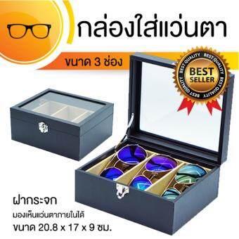 กล่องใส่แว่นตา กล่องแว่นตา กล่องแว่น กล่องเก็บแว่นตา ขนาด 3 ช่อง สีดำ ในเบจ