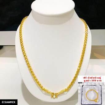 SIAMPICK 1 GET 1 FREE: สร้อยคอลายหางกระรอก หนัก 1 บาท ยาว 24 ชุบทองคำแท้ 96.5% เศษทอง หุ้มทอง ทองชุบ ทองไมครอน ทองปลอม ทองเค โคลนนิ่ง ชุบนาโน แฟชั่น ลดราคา โปรโมชั่น ราคาถูก