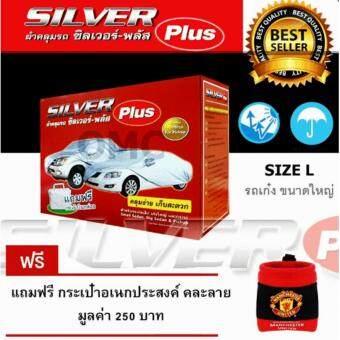 SILVER Plus ผ้าคลุมรถ ผ้าคลุมรถยนต์ ขนาดกลาง ถึง ใหญ่ รถเก๋ง ขนาด 4.8-5.2 m เมตร (L) แถมฟรี กระเป๋าอเนกประสงค์ คละลาย
