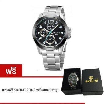 SKONE นาฬิกาข้อมือผู้ชาย รุ่น SKB7063
