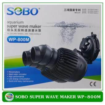 Sobo Super Wave Maker WP-800M เครื่องทำคลื่นสำหรับตู้ปลาทะเล เหมาะกับตู้ปลาขนาด 48-60 นิ้ว